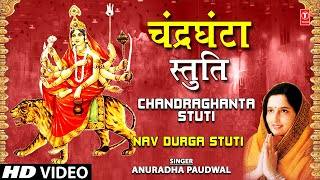 Chandra Ghanta Stuti By Anuradha Paudwal I Navdurga Stuti - Download this Video in MP3, M4A, WEBM, MP4, 3GP