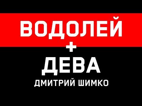 ДЕВА+ВОДОЛЕЙ - Совместимость - Астротиполог Дмитрий Шимко