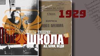 СЛЕДЫ ИМПЕРИИ: ШКОЛА - АЗ, БУКИ, ВЕДИ... КАКИМ БЫЛО ОБРАЗОВАНИЕ В ИМПЕРИИ И СССР.