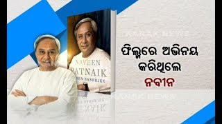 Naveen Patnaik's Biography Revealed Some Unknown Facts About Him
