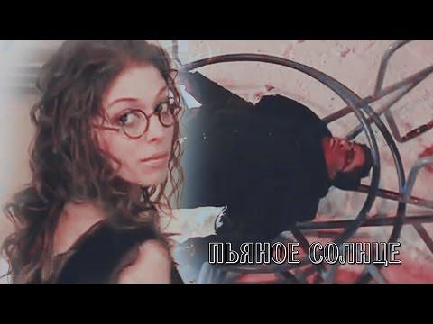 ►Катя+Андрей|Не родись красивой|Пьяное солнце