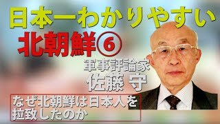 日本一わかりやすい【北朝鮮⑥】なぜ北朝鮮は日本人を拉致したのか?