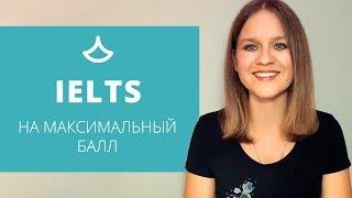 Как сдать IELTS на максимальный балл – Советы по подготовке