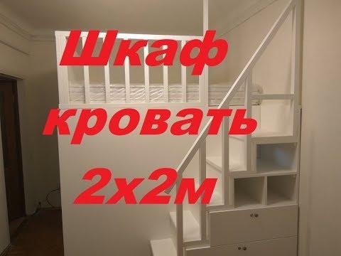 Шкаф кровать в однокомнатной квартире 2х2м.
