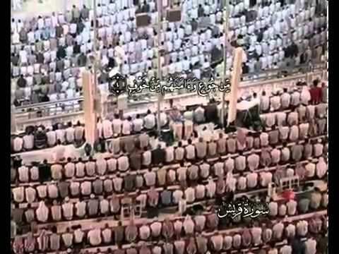 सुरा सूरत् क़ुरैश<br>(सूरत् क़ुरैश) - शेख़ / अली अल-हुज़ैफ़ी -