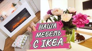 ОБЗОР нашей мебели с ИКЕА | ЗНАЮ, где в Украине можно дешево купить мебель с ИКЕА!