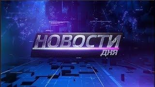 08.12.2017 Новости дня 20:00