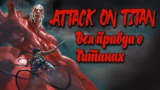 Атака титанов (Attack on Titan) Вся правда о Титанах [18+]