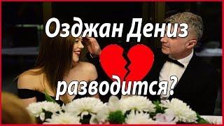 Озджан Дениз разводится с женой? #звезды_турецкого_кино