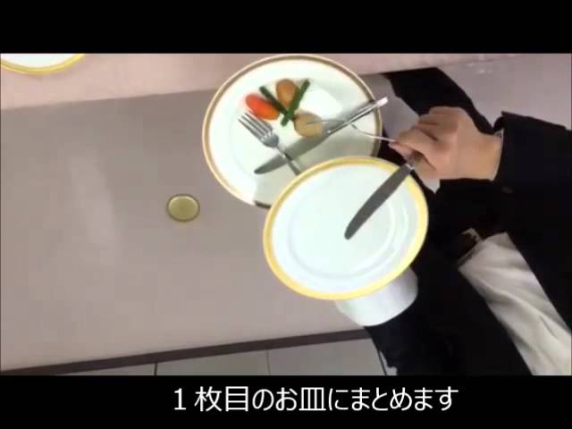 お皿の下げ方 Waiter / Waitress  is required skills (how to take plates)