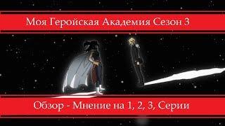 Аниме МОЯ ГЕРОЙСКАЯ АКАДЕМИЯ 3 СЕЗОН Первые 3 серии [ОБЗОР - МНЕНИЕ]