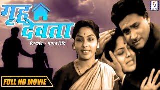 चित्रपट - गृह देवता  Gruha Devta | Suryakant, Rekha | Old Marathi Classic Full Movie