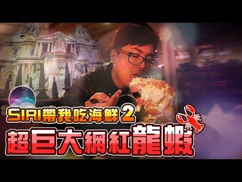【DinTer】用SIRI上街找美食,倫敦巨無霸大龍蝦!