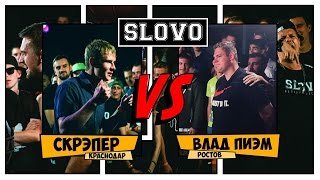 SLOVO V: SlovoFest. Скрэпер (Краснодар) vs. Влад ПиЭм (Ростов-на-Дону)