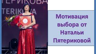 Мотивация выбора от Натальи Пятериковой