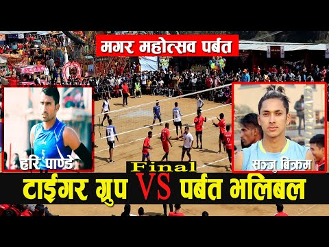 Tiger group vs parbat volleyball । पर्वतमा भएको फाईनल  । ( hari panday vs sanju bikram) Mix Tv Nepal