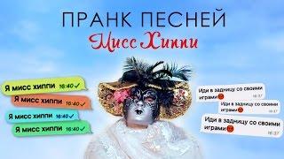 ПРАНК ПЕСНЕЙ Саши СПИЛБЕРГ - Мисс Хиппи