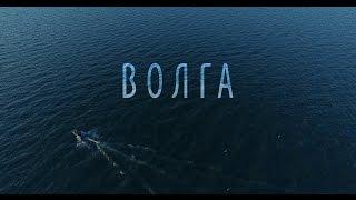 Тизер №2 фильма Волга. Течение