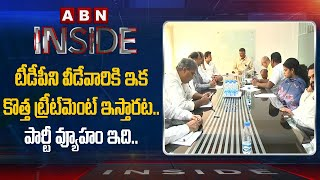 TDP gets Alert Over Party Leaders Shifting To YCP And BJP In AP | Inside