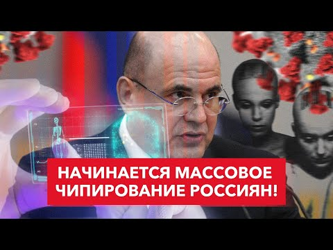 Массовое чипирование россиян. Цифровизация от Мишустина