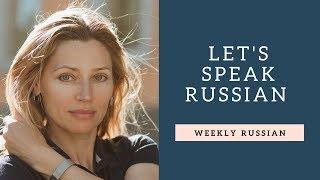 LetsSpeakRussian-HowtoLearnSpeaking-Lesson3
