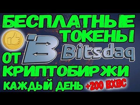 Криптовалютная биржа BITSDAG раздает ОГРОМНЫЕ ДЕНЬГИ и только до 31 марта Торопись!