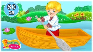 ІВАСИК-ТЕЛЕСИК - розвиваючі дитячі пісні та мультики українською мовою - З любов'ю до дітей
