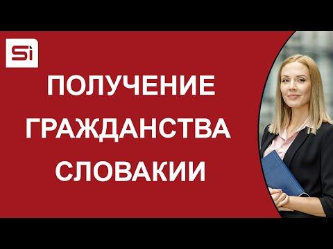 Приобретение гражданства Словацкой Республики
