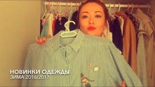 Новинки/Покупки одежды+ ПРИМЕРКА зима 2016/2017 Defacto, Zara, Mango ...