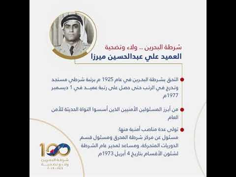 صفحات تاريخية في مسيرة شرطة البحرين بمناسبة مرور 100 عام على تأسيسها 2019/12/1