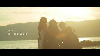 """ハク。""""BLUE GIRL"""" Official Music Video"""