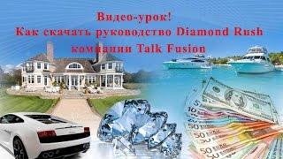 Как скачать руководство Diamond Rush от компании Talk Fusion, от 31.07.2016