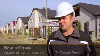 """Мы строим и живем в """"Гармонии"""" - таунхаусы (часть 2)"""