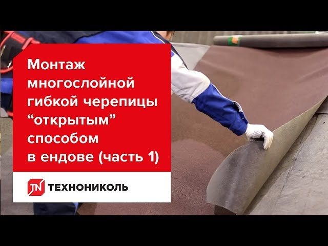 Монтаж гибкой черепицы открытым способом в ендове (часть 1)