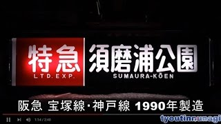 『阪急電鉄 幕回し』昔の宝塚線神戸線の一体幕を回してみる