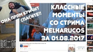 КЛАССНЫЕ МОМЕНТЫ СО СТРИМА MELHARUCOS ЗА 01.08.2017