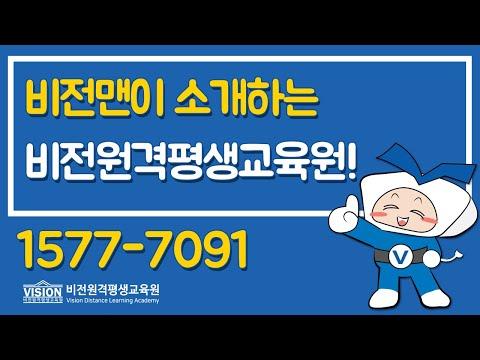 비전원격평생교육원 교육원소개_애니메이션