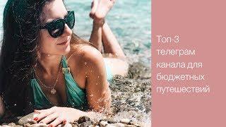 ✈ ТОП-3 TELEGRAM КАНАЛА для поиска БЮДЖЕТНЫХ ПУТЕШЕСТВИЙ | + Розыгрыш (для всех стран!) 💜 LilyBoiko