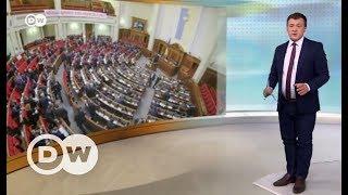 В чем новый план Порошенко по Донбассу – DW Новости (05.10.2017)