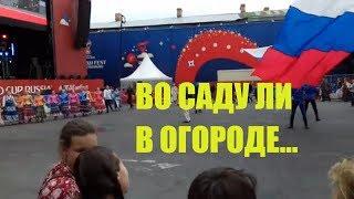 ХОРОВОДЫ РОССИИ на Конюшенной ч.3/Во Саду ли в Огороде