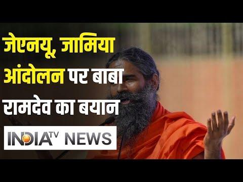 JNU, Jamia प्रदर्शन पर Baba Ramdev का बयान, बोले इन घटनाओं से देश की छवि ख़राब होती है