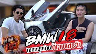 "What the fast (WTF)   เปิดรถหรู ""ฌอน บูรณะหิรัญ"" BMW i8 EP.28"