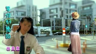 等你好幾回 Waited For You Many Times - 林美惠 Lin Mei Hui