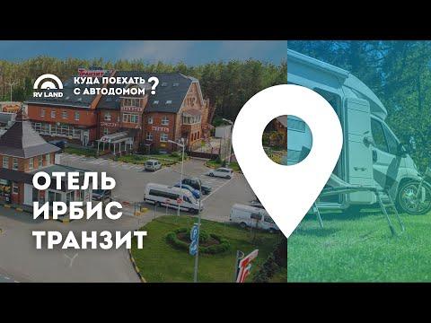 Видеообзор отеля Ирбис транзит