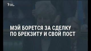 Мэй борется за сделку по Брекзиту / Новости