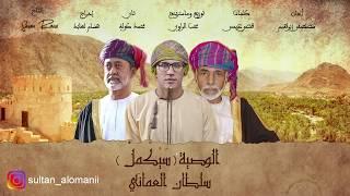 تحميل اغاني سلطان العماني   سَيُكْمِلُ الوطن (الوصية) حصريا 2020 MP3