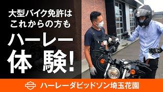 普通自動二輪(MT)免許でハーレー体験! XL1200X~スポーツスターの鼓動感!!