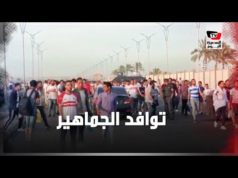 توافد جماهير الزمالك على ستاد برج العرب لدعم فريقهم في نهائي الكونفدرالية