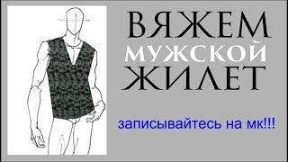 """Мк """"Мужской жилет"""" 1 эфир Вязание Прямые трансляции"""