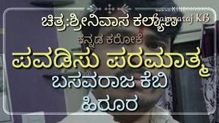 Pavadisu paramatma kannad karaoke original with kannad lyrics || srinivas kalyan movie || original S